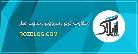 علت قطع شدن موقت رزبلاگ